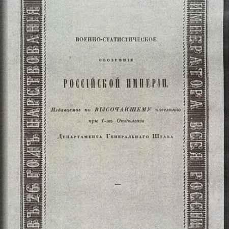 Купить Военно-статистическое обозрение Российской империи. Том 2