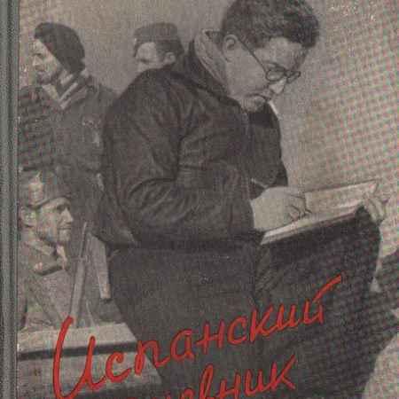 Купить Михаил Кольцов Испанский дневник