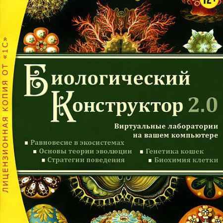 Купить 1С: Биологический конструктор 2.0