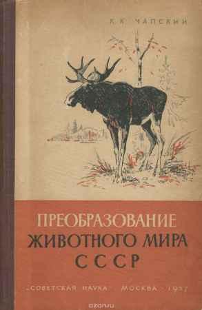 Купить К. К. Чапский Преобразование животного мира СССР