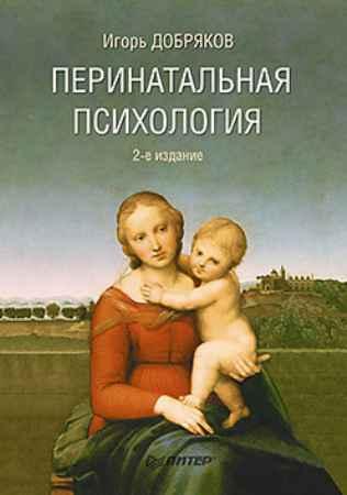 Купить Перинатальная психология. 2-е изд.