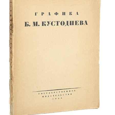 Купить Э. Голлербах Графика Б. М. Кустодиева