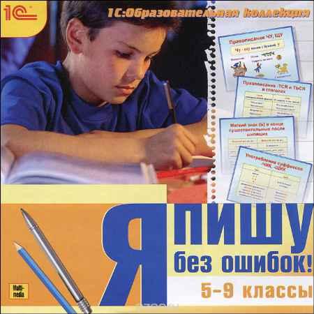 Купить 1С: Образовательная коллекция. Я пишу без ошибок! 5-9 классы
