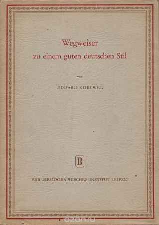 Купить Koelwel E. Wegweiser zu einem guten deutschen Stil