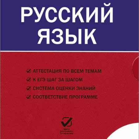 Купить Русский язык. 8 класс. Комплект интерактивных тестов