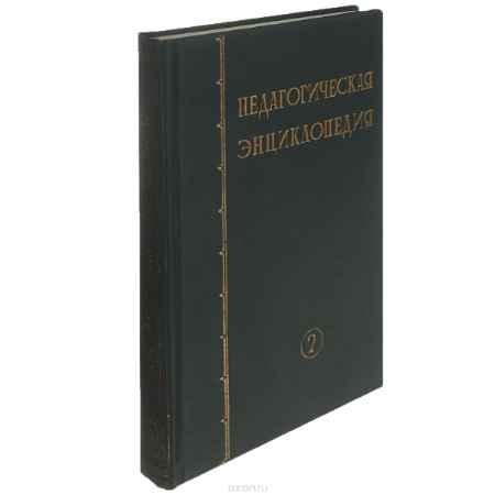Купить Педагогическая энциклопедия. Том 2
