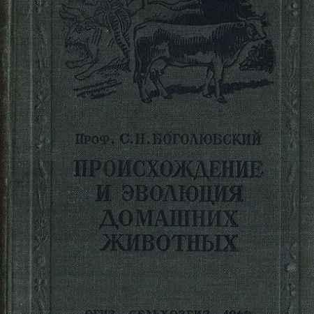 Купить С. Н. Боголюбский Происхождение и эволюция домашних животных