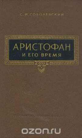 Купить С. И. Соболевский Аристофан и его время