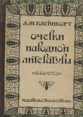 Купить Л. М. Клейнборт Очерки народной литературы (1880-1923 гг.)