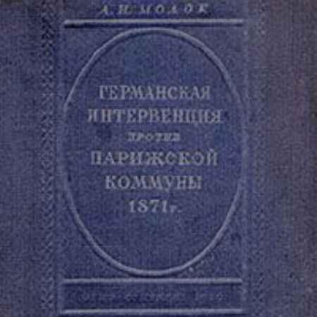 Купить А. И. Молок Германская интервенция против Парижской Коммуны 1871 г.