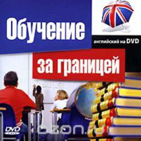 Купить Обучение за границей. Английский на DVD