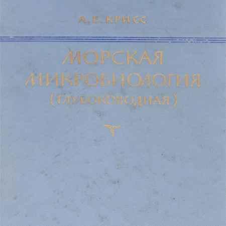 Купить А. Е. Крисс Морская микробиология (глубоководная)