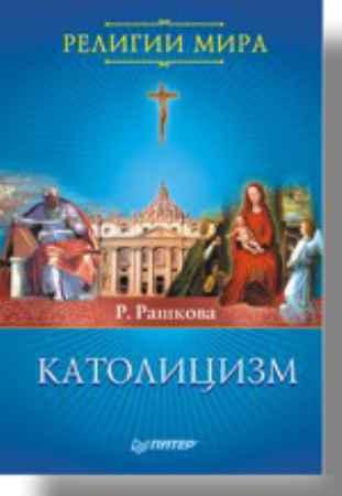 Купить Католицизм