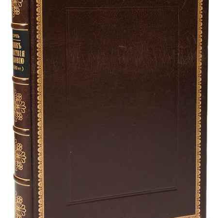 Купить Иоанн Георг Корб Иоанн Георг Корб. Дневник путешествия в Московию (1698 и 1699 гг.)
