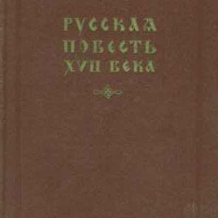 Купить Русская повесть XVII века