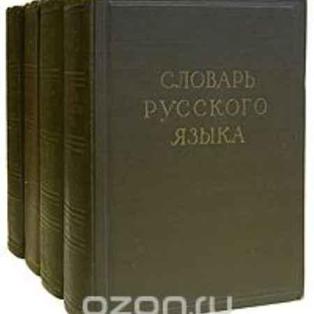Купить Словарь русского языка (комплект из 4 книг)