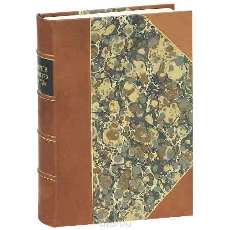 Купить Соборное уложение 1649 года (эксклюзивное подарочное издание)