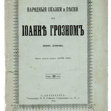 Купить Иосиф Сенигов Народные сказки и песни об Иоанне Грозном