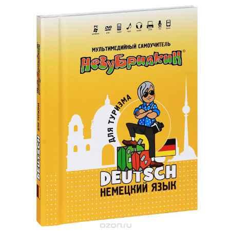 Купить Незубрилкин. Немецкий язык для туризма