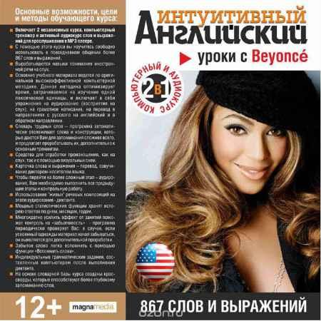 Купить Интуитивный английский: Уроки с Beyonce