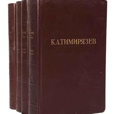 Купить К. А. Тимирязев К. А. Тимирязев. Избранные сочинения в 4 томах (комплект)