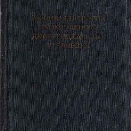 Купить И. Г. Петровский Лекции по теории обыкновенных дифференциальных уравнений