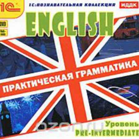 Купить English. Практическая грамматика. Интерактивные курсы для начинающих. Уровень Pre-Intermediate