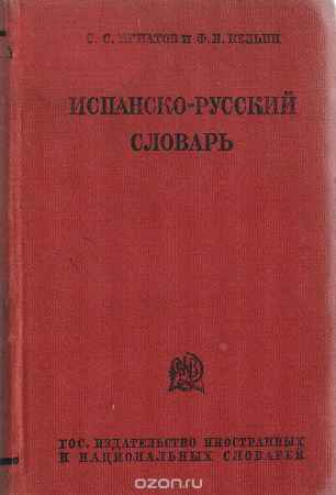 Купить Испанско-русский словарь