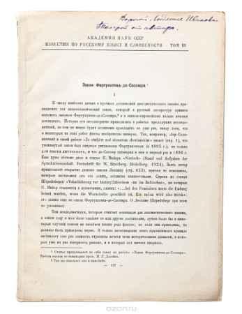 Купить Закон Фортунатова-де-Соссюра