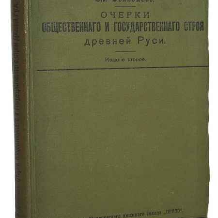 Купить М. Дьяконов Очерки общественного и государственного строя Древней Руси