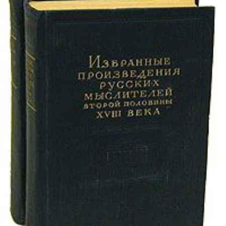 Купить Избранные произведения русских мыслителей второй половины XVIII века (комплект из 2 книг)