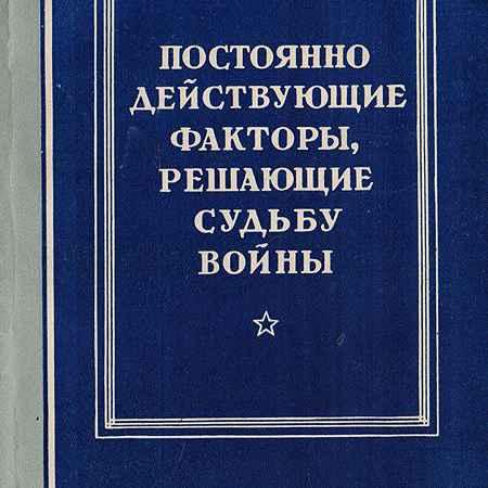 Купить Таранчук М. В. Постоянно действующие факторы, решающие судьбу войны