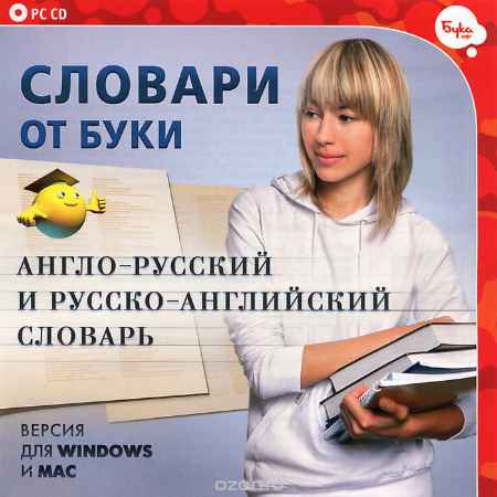 Купить Словари от Буки. Англо-Русский и Русско-Английский словарь