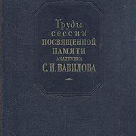 Купить Труды сессии посвященной памяти академика С. И. Вавилова