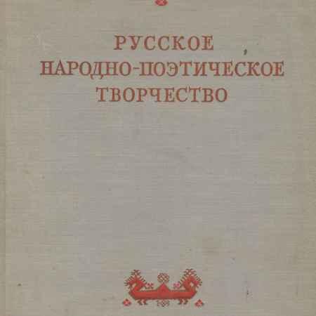 Купить Русское народно-поэтическое творчество