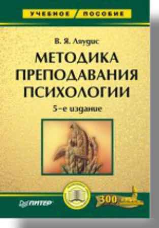 Купить Методика преподавания психологии. 5-е изд.