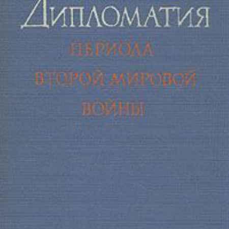 Купить С. Боратынский Дипломатия периода второй мировой войны