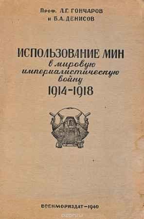Купить Гончаров Л.Г., Денисов Б.А. Использование мин в мировую империалистическую войну 1914-1918 гг.