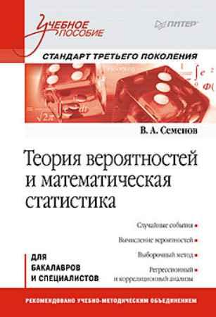 Купить Теория вероятностей и математическая статистика: Учебное пособие. Стандарт третьего поколения