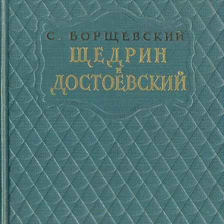 Купить С. Борщевский Щедрин и Достоевский