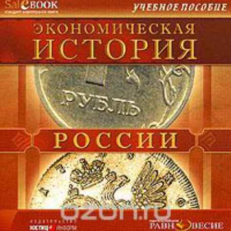 Купить Т. М. Тимошина. Экономическая история России