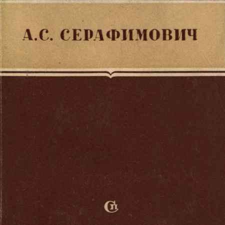 Купить В. Куриленков А. С. Серафимович. Критико-биографический очерк