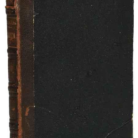 Купить Д. Тиндалль Теплота, рассматриваемая как род движения. Двенадцать лекций Джона Тиндалля