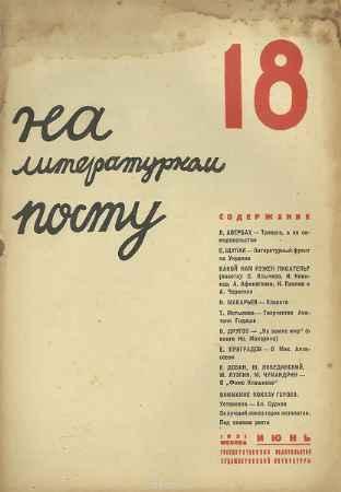 Купить На литературном посту, №18, июнь 1931