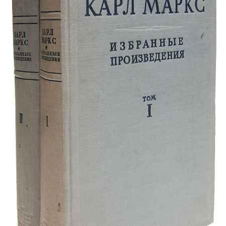 Купить Карл Маркс Карл Маркс. Избранные произведения в 2 томах (комплект)