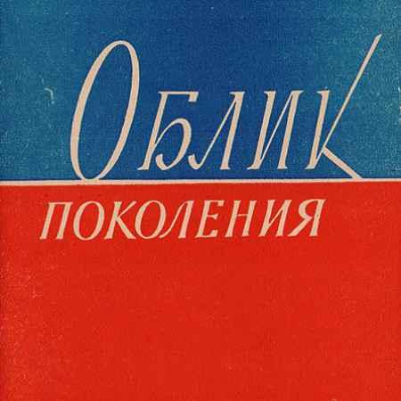 Купить И.Гринберг Облик поколения (О молодых поэтах послевоенных лет)