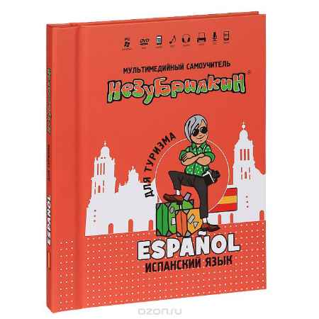 Купить Незубрилкин. Испанский язык для туризма