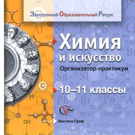 Купить Химия и искусство. 10-11 классы. Организатор-практикум