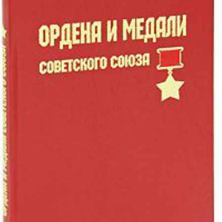 Купить Татьяна Лубченкова, Юрий Лубченков Ордена и медали Советского Союза (эксклюзивное подарочное издание)