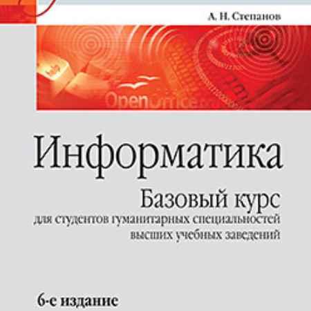 Купить Информатика: Учебник для вузов. 6-е изд.